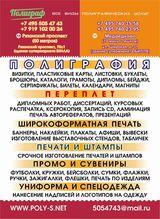 Типография Полиграф , фото №1